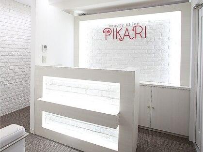 超高速全身脱毛サロン PIKARI ピカリ 町田北口店(八王子・町田/エステ)の写真