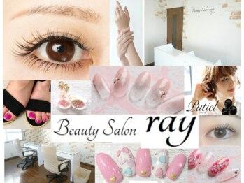 ビューティー サロン レイ(beauty salon ray)(東京都足立区)