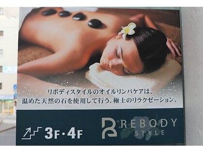 リボディスタイル(Rebody Style)の写真