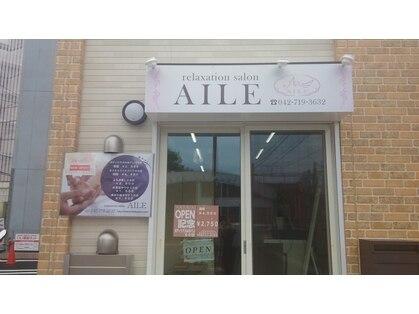 リラクゼーションサロン エール(relaxation salon AILE)の写真