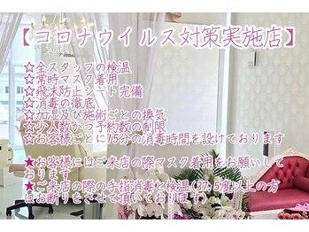 ソルビューティー 湘南台店(神奈川県藤沢市)
