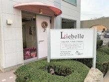 リーベル(Liebelle)/お店の外観★