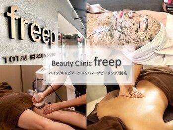 ビューティクリニック フリープ(beauty clinic freep)(高知県高知市)