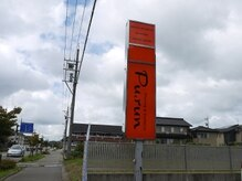 シェービングアンドエステティック プルン 田上店(Pu.run)の雰囲気(こちらの看板が目印です。ご来店お待ちしております♪)