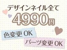 ノーネイル 大宮(NO NAIL)/4990円♪色・パーツ変更OK!