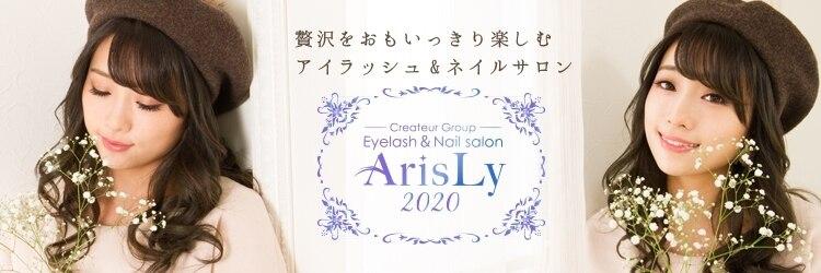 アリスリー 札幌駅前店(Arisly)のサロンヘッダー