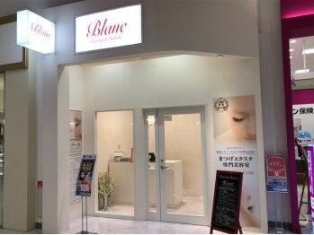 アイラッシュサロン ブラン イオンモール天童店(Blanc)(山形県天童市)