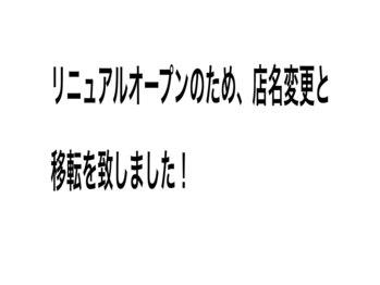 マリーグラース(MARIE GRACE)(福島県郡山市)