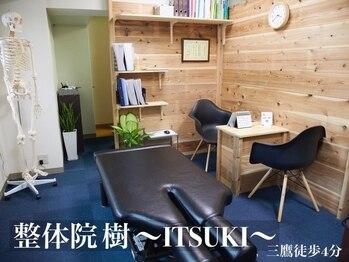整体院 樹【ITSUKI】(東京都武蔵野市)