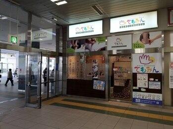 てもみん ステーションJR手稲駅店(北海道札幌市手稲区)
