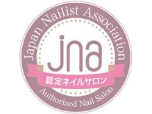 jna認定ネイルサロン&スクール