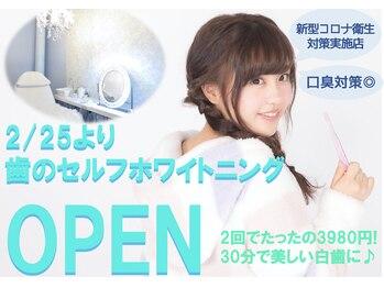 セルフホワイトニング専門店Digix+whitening(宮崎県宮崎市)