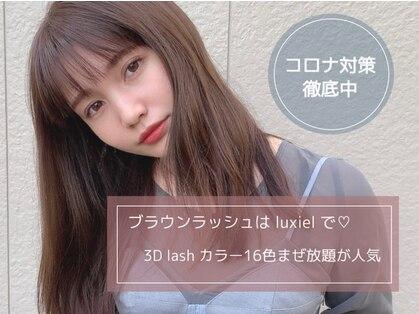 LuXiel Eyelash 小倉店【ルシエルアイラッシュ】