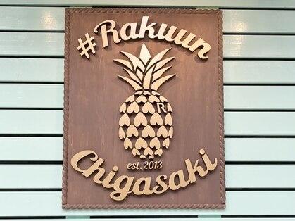 ラクウン(#Rakuun)の写真