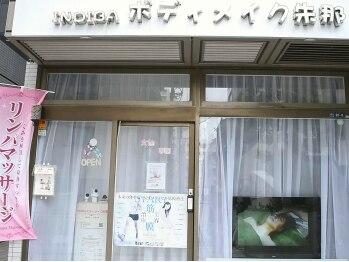 インディバ ボディメイク朱那(INDIBA)(東京都台東区)