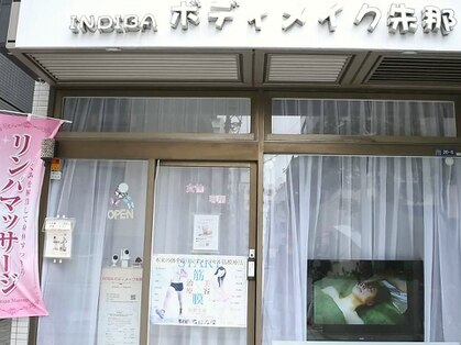 インディバ ボディメイク朱那(INDIBA)