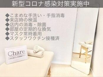 シェア(Chare)(東京都中央区)