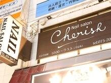 ネイルサロン チェリッシュ(cherish)/