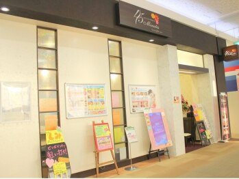 45ミニッツ イオンモール筑紫野店(45minutes)