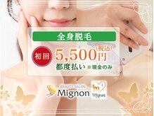 ミニョン(Mignon)の雰囲気(本格的な全身脱毛!圧倒的な効果にこだわる脱毛サロンです。)