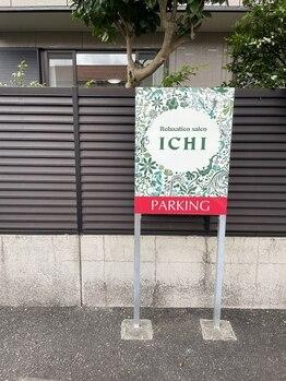 イチ(ICHI)/駐車場