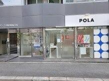 ポーラ ザ ビューティ 谷町四丁目店(POLA THE BEAUTY)