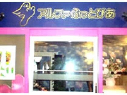 アルファふっとぴあ 東京オペラシティ本店