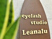◆eyelash & eyebrow studio Leanalu ~当店をお選びいただいたお客様のQ&A~◆