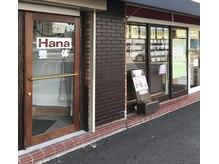 ハナ整体(Hana)