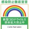 ラルテネイルサロン(L'arte)のお店ロゴ