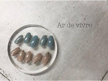 アールドヴィーヴル 小松(Ar de vivre)/【Simpleコース☆】¥5500