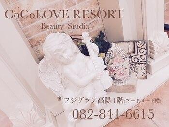 ココラブリゾート 高陽(CoCoLOVE RESORT)/トータルビューティサロン☆