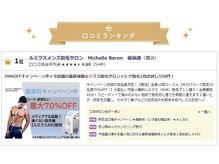 ミシェル バロン 横浜店(Michelle Baron)の雰囲気(脱毛口コミランキング1位になりました☆)