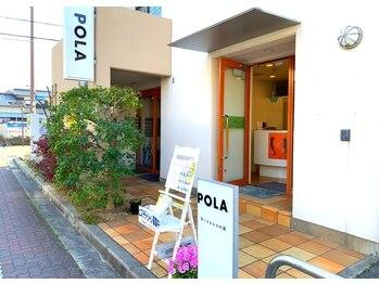 ポーラ Blossom店(POLA)(兵庫県尼崎市)