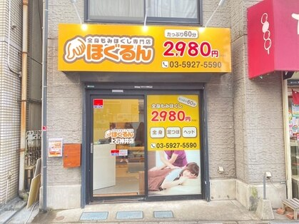 ほぐるん 上石神井店の写真