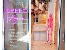 スピード小顔 恵比寿店(Speed小顔)/Newオープン!Speed小顔恵比寿店