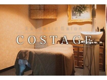 コステージ(COSTAGE) image