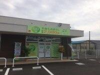 楽家 江曽島店