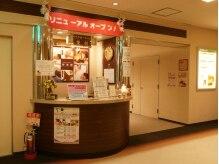 美楽園 東京健康ランドまねきの湯店の雰囲気(美楽園の受付は2Fとなります。)