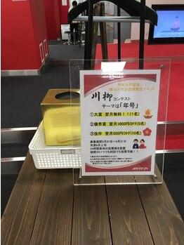 ジョイフィット24 横浜元町(JOYFIT24)/イベントも随時開催♪