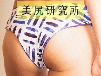 美尻研究所 心斎橋店(大阪府大阪市中央区)