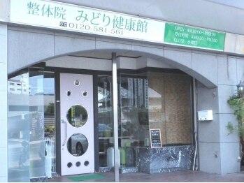 整体院 みどり健康館(兵庫県姫路市)