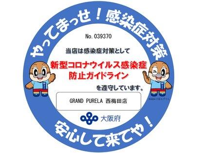 ピュアラ グランピュアラ西梅田店の写真