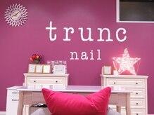 trunc nailが選ばれる理由