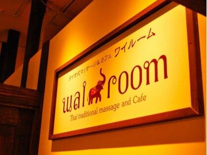 タイ古式マッサージ ワイルーム 新横浜(wai room)