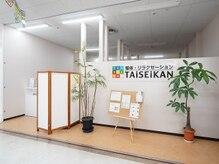 タイセイカン MEGAドン・キホーテUNY星川店(TAiSEiKAN)