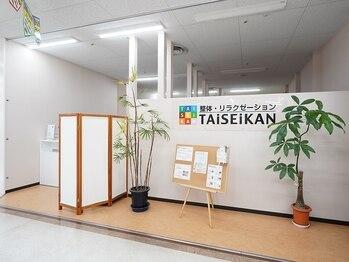タイセイカン MEGAドン・キホーテUNY星川店(TAiSEiKAN)(三重県桑名市)