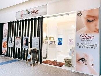 サンク アール アンド ブラン スマーク伊勢崎店(CinQ-R&Blanc.)(群馬県伊勢崎市)