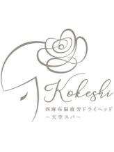 コケシ(KOKESHI)/【西麻布こけし】
