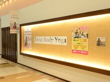 トータルボディヨガ 伊勢崎スタジオ(Total Body Yoga)